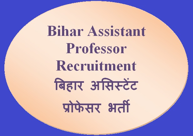 Assistant Professor Recruitment-बिहार राज्य मे प्रोफेसर भर्ती 2020 के लिए आवेदन आमंत्रित
