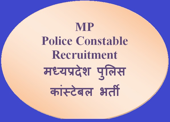 MP Police Constable Recruitment 2020- मध्यप्रदेश पुलिस आरक्षक भर्ती