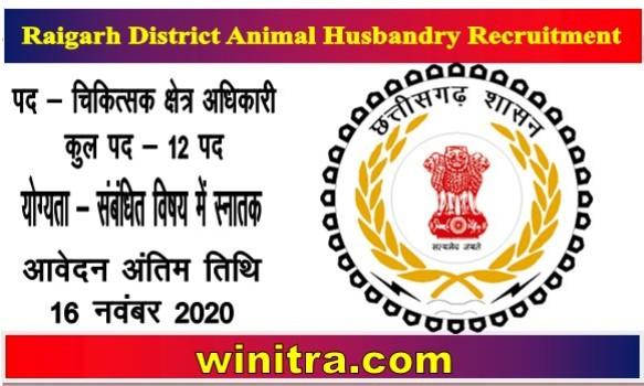 Raigarh District Animal Husbandry Recruitment