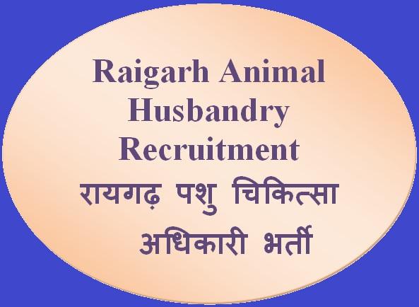 Raigarh District Animal Husbandry Recruitment-छत्तीसगढ़ राज्य के रायगढ़ जिले मे  निकली पशु चिकित्सा क्षेत्र अधिकारी भर्ती