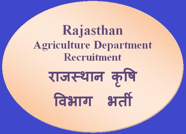 Agriculture Officer Recruitment- राजस्थान कृषि विभाग भर्ती कृषि अधिकारी पदों के लिए आवेदन आमंत्रित