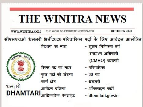 CMHO Dhamtari Recruitment 2020- परिचारिका पदों के लिए पात्र अभ्यर्थीयो  की सुची