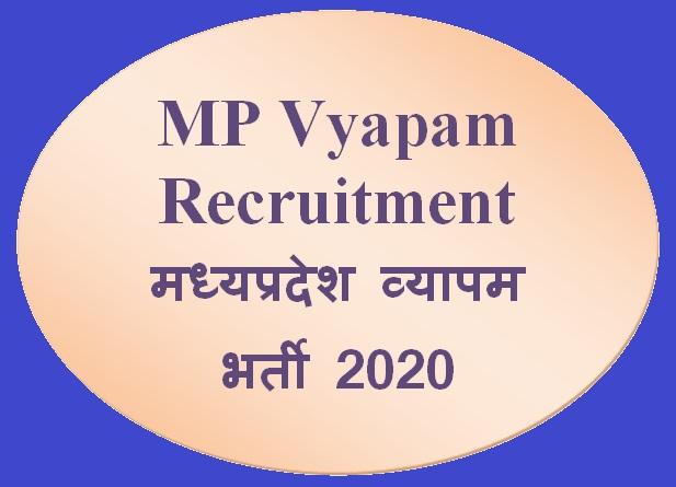 MP Vyapam Recruitment-व्यापम भर्ती 2020 डाटा एंट्री ऑपरेटर व जूनियर असिस्टेंट पर आवेदन आमंत्रित