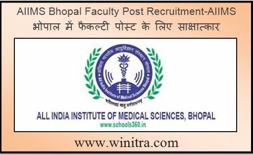 AIIMS Bhopal Faculty Post Recruitment-AIIMS भोपाल में फैकल्टी पोस्ट के लिए साक्षात्कार