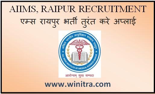 AIIMS, Raipur Recruitment – एम्स रायपुर भर्ती तुरंत करे अप्लाई