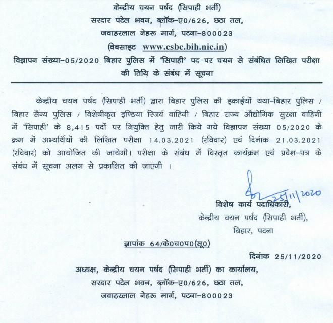 Bihar Police Exam Date Notification