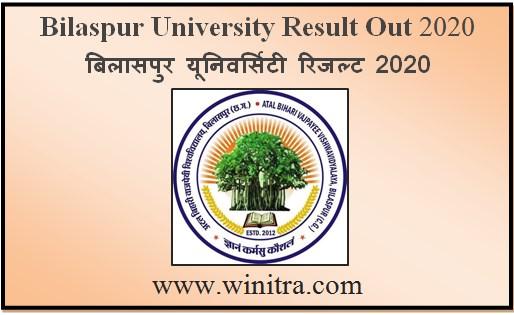 Bilaspur University Result Out 2020- बिलासपुर यूनिवर्सिटी रिजल्ट 2020