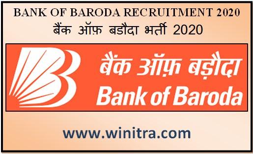 BANK OF BARODA RECRUITMENT 2020 – बैंक ऑफ़ बडौदा भर्ती 2020