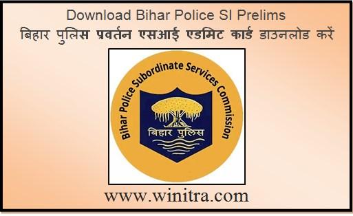 Download Bihar Police SI Prelims - बिहार पुलिस प्रवर्तन एसआई एडमिट कार्ड डाउनलोड करें