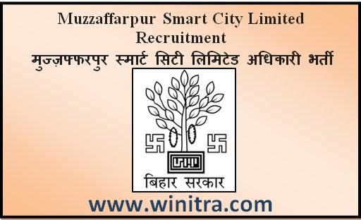 Muzzaffarpur Smart City Limited Recruitment- मुज्ज़फ्फरपुर स्मार्ट सिटी लिमिटेड अधिकारी भर्ती 2020