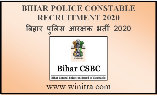 Bihar Police Constable Recruitment 2020 - बिहार  पुलिस आरक्षक भर्ती 2020