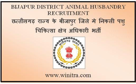 Bijapur District Animal Husbandry Recruitment-छत्तीसगढ़ राज्य के बीजापुर जिले मे निकली पशु चिकित्सा क्षेत्र अधिकारी भर्ती