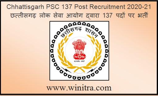 Chhattisgarh PSC 137 Post Recruitment 2020-21 छत्तीसगढ़ लोक सेवा आयोग द्वारा 137 पदों पर भर्ती