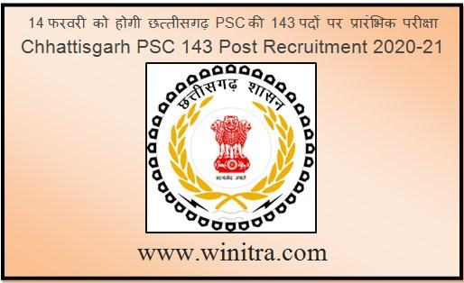14 फरवरी को होगी छत्तीसगढ़ PSC की 143 पदों पर प्रारंभिक परीक्षा-Chhattisgarh PSC 143 Post Recruitment 2020-21