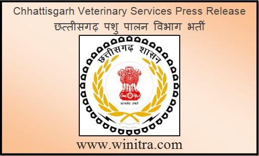 Chhattisgarh Veterinary Services Press Release-छत्तीसगढ़ पशु पालन विभाग भर्ती