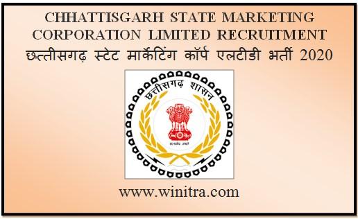 Chhattisgarh State Marketing Corporation Limited Recruitment- छत्तीसगढ़ स्टेट मार्केटिंग कॉर्प एलटीडी भर्ती 2020 आज ही करें आवेदन