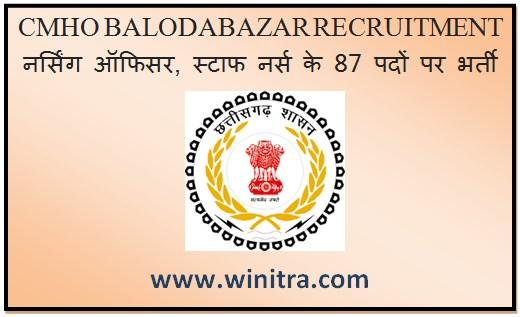 CMHO Balodabazar Recruitment 2020- नर्सिंग ऑफिसर, स्टाफ नर्स के कुल 87 पदों पर भर्ती