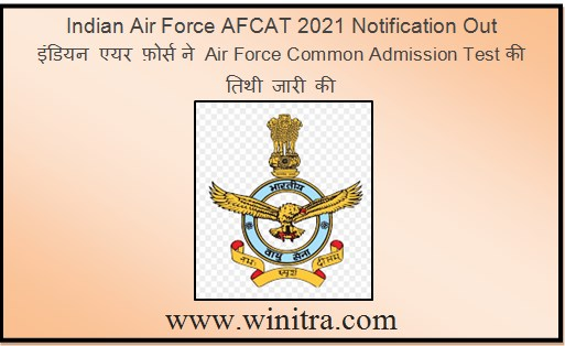 Indian Air Force AFCAT 2021 Notification Out इंडियन एयर फ़ोर्स ने Air Force Common Admission Test की तिथी जारी की