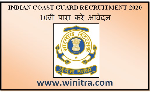 INDIAN COAST GUARD RECRUITMENT 2020 – 10वी पास करे आवेदन