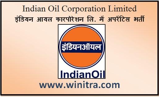 Indian Oil Corporation Ltd Recruitment- इंडियन आयल कारपोरेशन लि. में अपरेंटिस भर्ती