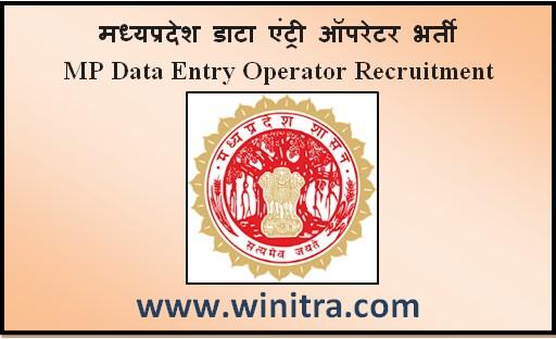 मध्यप्रदेश डाटा एंट्री ऑपरेटर भर्ती-MP Data Entry Operator Recruitment