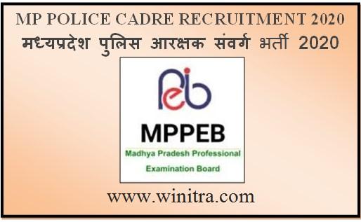 MP Police Cadre Recruitment 2020- मध्यप्रदेश पुलिस आरक्षक संवर्ग भर्ती 2020
