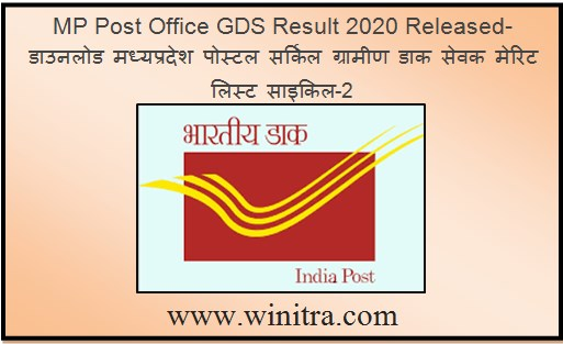 MP Post Office GDS Result 2020 Released- डाउनलोड मध्यप्रदेश पोस्टल सर्किल ग्रामीण डाक सेवक मेरिट लिस्ट साइकिल2