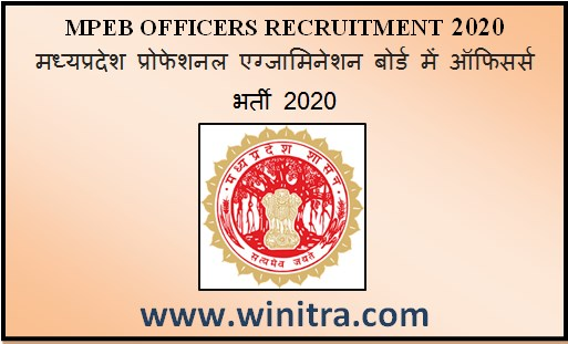 MPEB Officers Recruitment 2020– मध्यप्रदेश प्रोफेशनल एग्जामिनेशन बोर्ड में ऑफिसर्स भर्ती 2020