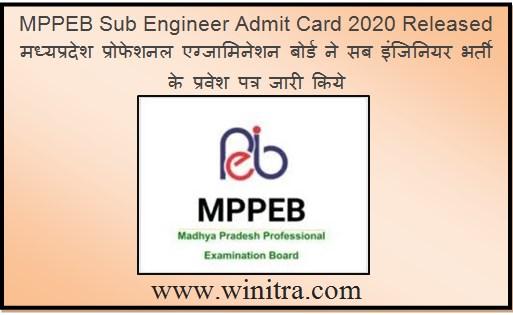 MPPEB Sub Engineer Admit Card 2020 Released- मध्यप्रदेश प्रोफेशनल एग्जामिनेशन बोर्ड ने सब इंजिनियर भर्ती के प्रवेश पत्र जारी किये