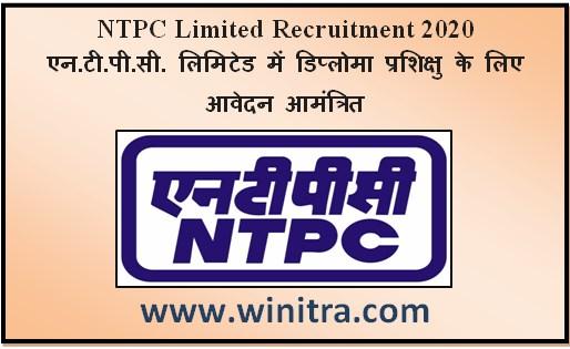 NTPC Limited Recruitment 2020-एन.टी.पी.सी. लिमिटेड में डिप्लोमा प्रशिक्षु के लिए आवेदन आमंत्रित