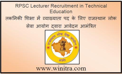 RPSC Lecturer Recruitment in Technical Education-तकनिकी शिक्षा में व्याख्याता पद के लिए राजस्थान लोक सेवा आयोग द्वारा आवेदन आमंत्रित