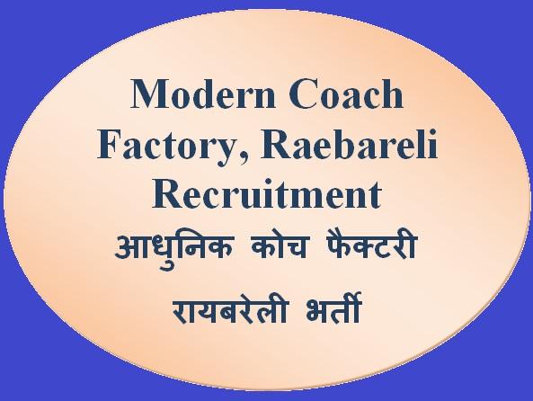 Modern Coach Factory, Raebareli Recruitment 2020 आधुनिक कोच फैक्टरी रायबरेली भर्ती 2020