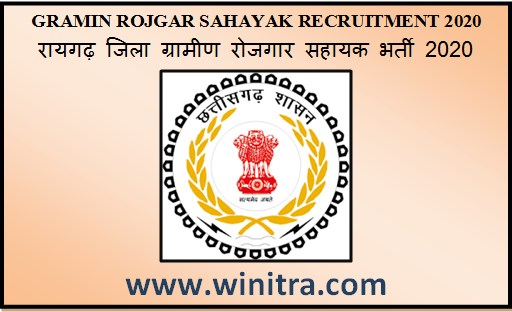 GRAMIN ROJGAR SAHAYAK RECRUITMENT 2020 – रायगढ़ जिला ग्रामीण रोजगार सहायक भर्ती 2020