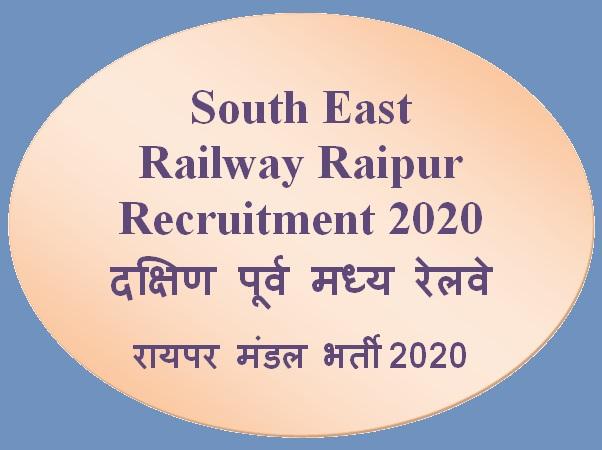 South East Central Railway Raipur Recruitment 2020 दक्षिण पूर्व मध्य रेलवे रायपुर मंडल भर्ती 2020
