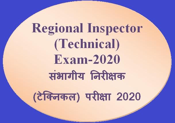Regional Inspector (Technical) Exam 2020/संभागीय निरीक्षक (टेक्निकल) परीक्षा 2020
