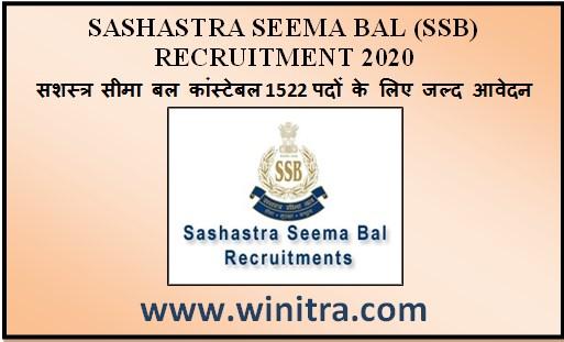 SSB Constable Recruitment2020-21 सशस्त्र सीमा बल कांस्टेबल 1522 पदों के लिए जल्द आवेदन करे