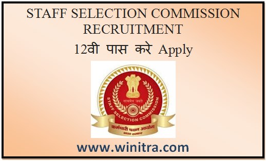 Staff Selection Commission Recruitment- 12वी पास करे Apply
