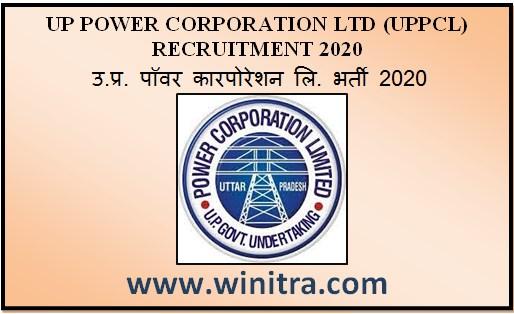UP POWER CORPORATION LTD (UPPCL) RECRUITMENT 2020 – उ.प्र. पॉवर कारपोरेशन लि. भर्ती 2020
