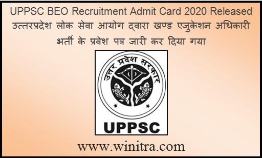 UPPSC BEO Recruitment Admit Card 2020 Released- उत्तरप्रदेश लोक सेवा आयोग द्वारा खण्ड एजुकेशन अधिकारी भर्ती के प्रवेश पत्र जारी कर दिया गया