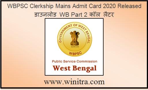 WBPSC Clerkship Mains Admit Card 2020 Released- डाउनलोड WB Part 2 कॉल लैटर