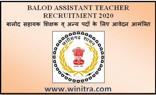 Balod Assistant Teacher Recruitment 2020- बालोद सहायक शिक्षक व् अन्य पदों के लिए आवेदन आमंत्रित 2020