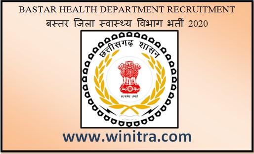 Bastar Health Department Recruitment– बस्तर जिला स्वास्थ्य विभाग भर्ती 2020