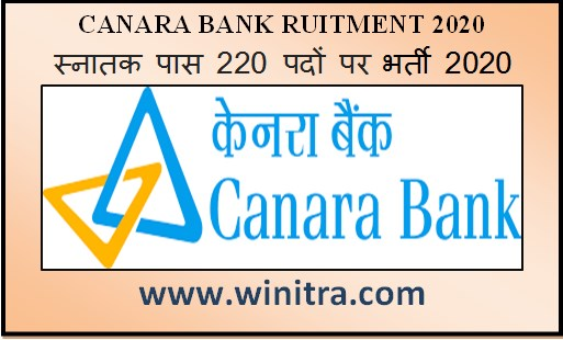 Canara Bank Recruitment 2020 – स्नातक पास 220 पदों पर भर्ती