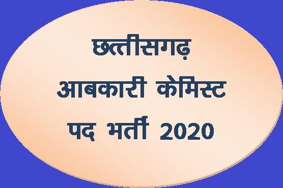 CG Excise Chemist Recruitment 2020 - छत्तीसगढ़ आबकारी केमिस्ट भर्ती 2020