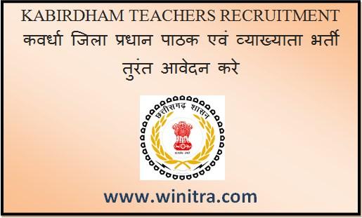 Kabirdham Teachers Recruitment- कवर्धा जिला प्रधान पाठक एवं व्याख्याता भर्ती तुरंत आवेदन करे