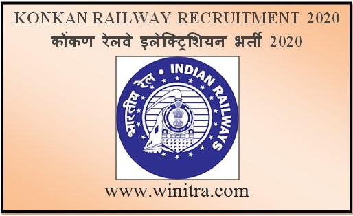 Konkan Railway Recruitment 2020- कोंकण रेलवे इलेक्ट्रिशियन भर्ती 2020