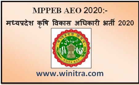 MPPEB AEO 2020:- मध्यप्रदेश कृषि विकास अधिकारी भर्ती 2020