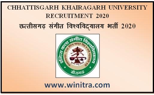 CHHATTISGARH KHAIRAGARH UNIVERSITY RECRUITMENT 2020-छत्तीसगढ़ संगीत विश्वविद्यालय भर्ती