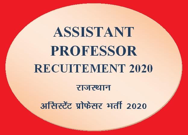 Assistant Professor Recruitment 2020/राजस्थान असिस्टेंट प्रोफेसर भर्ती 2020