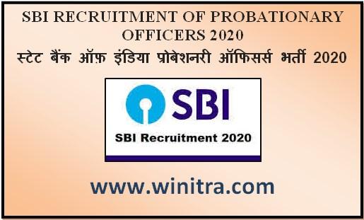 SBI RECRUITMENT OF PROBATIONARY OFFICERS 2020 – स्टेट बैंक ऑफ़ इंडिया प्रोबेशनरी ऑफिसर्स भर्ती 2020